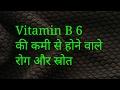Vitamin B 6 Deficiency & Sources | Vitamin B 6 की कमी से होने वाले रोग और स्रोत