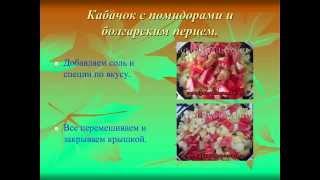 Кабачок с помидорами и болгарским перцем. Рецепт приготовления на сковороде.