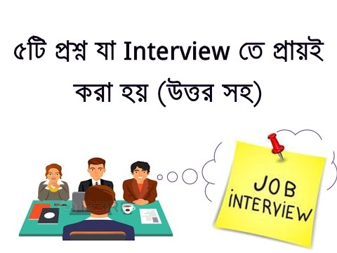 Top 5 Interview Questions and Answers in Bangla 2016