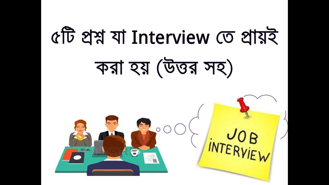 top 5 interview questions and answers in bangla 2016 top 5 interview questions and answers in bangla 2016