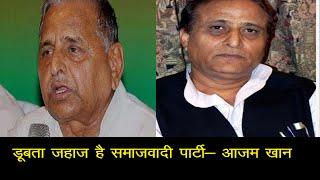 samajwadi party is like a sinking ship azam khan ड बत जह ज ह सम जव द प र ट आजम ख न