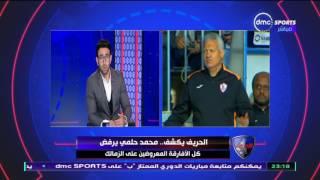 الحريف - محمد حلمي يرفض كل الافارقة المعروضين على نادي الزمالك