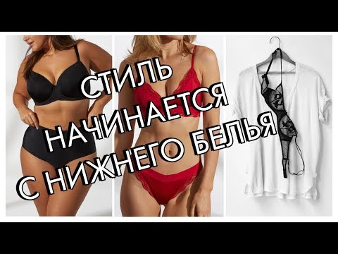 Вопрос: Как выбрать удобное белье?
