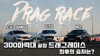 300마력대 끝장 드래그레이스!!!! 벤츠 C43AMG vs 제네시스 G70 vs BMW M2 !! 최후의 승자는?!! (feat.과니빠)