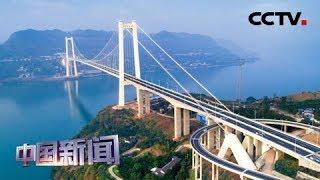 [中国新闻] 壮丽70年 奋斗新时代·重庆万州 开荒造林安稳致富 打造三峡移民新家园 | CCTV中文国际