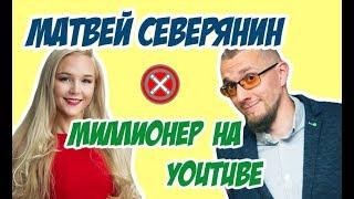 VPROBKE.TV - Матвей Северянин - Как создать канал на ютубе и зарабатывать?