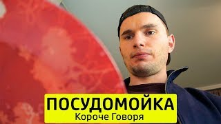 Download КОРОЧЕ ГОВОРЯ, ПОСУДОМОЙКА - ТимТим. Mp3 and Videos