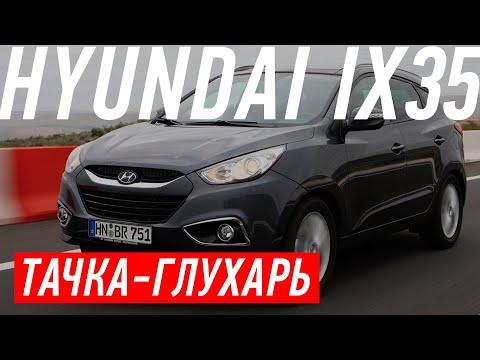 ТАЧКА-ГЛУХАРЬ/HYUNDAI IX 35/БОЛЬШОЙ ТЕСТ ДРАЙВ Б/У