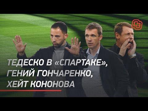 Тедеско в «Спартаке», гений Гончаренко, хейт Кононова