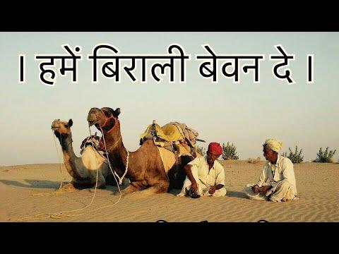 Hme birali bevan de । rajsthani lokgeet । हमें बिराली बेवन दे । राजस्थानी लोकगीत 2018