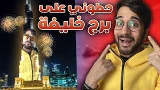 كيف حطوني على برج خليفة في ليلة 2020 😱🗼 !! (( أقوى بداية للسنة 😍 )) !! أهداف 2020 || NEW YEAR