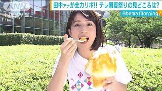 田中アナが全力リポ!テレ朝夏祭りの見どころは・・・(18/08/03) thumbnail