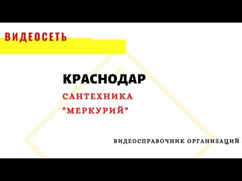 """САНТЕХНИКА """"МЕРКУРИЙ"""", КРАСНОДАР"""