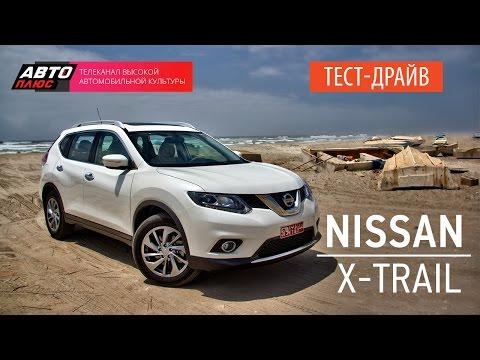Тест-драйв - Nissan X-Trail 2015 (Наши тесты) - АВТО ПЛЮС