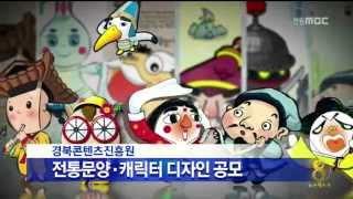 안동MBC뉴스경북콘진원 전통문양·캐릭터 디자인 공모