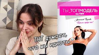 Ты топ модель на ТНТ 1 выпуск // Разбор серии
