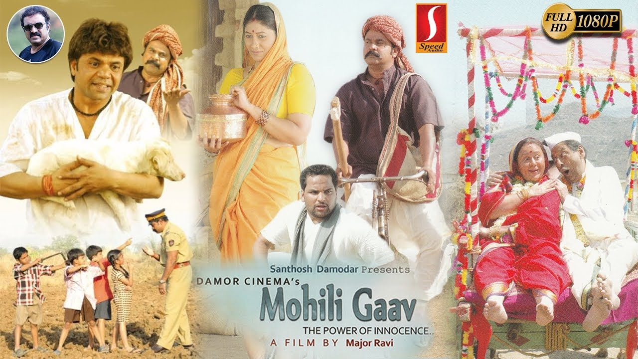 Mohili Gaav Bollywood Latest Full Movie | Rajpal Yadav Shakti Kapoor comedy