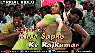 Download Mere Sapno Ke Rajkumar Full Audio Song With Lyrics | Jaanwar | Akshay Kumar, Karishma Kapoor |