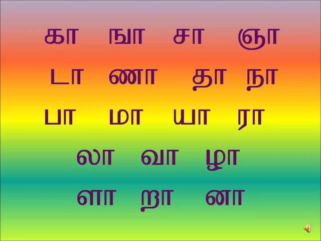 UYIRMEI Eluthukkal Tamil  Aa varisai (உயிர்மெய் எழுத்துக்கள்