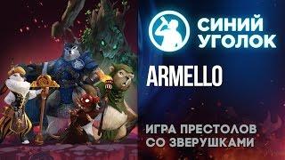Armello - Новый сезон звериной Игры Престолов. Стрим.