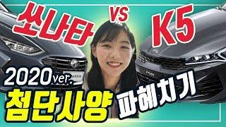 'K5 vs 쏘나타' 첨단사양 비교해보니, 이런 기능까지?! (신형, 리뷰, 풀체인지, 옵션, 성능, 광고, 차이)