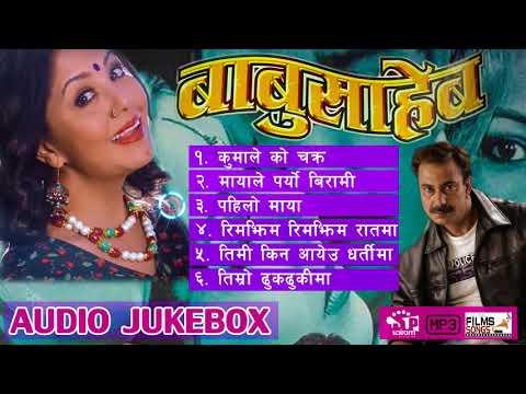 Nepali Movie : Babusaheb Audio Jukebox Ft. Karishma Manandhar