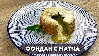 Фондан С Зеленым Чаем Матча