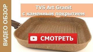 видео art granit сковорода