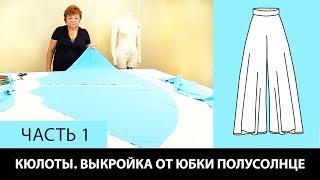 видео Как сшить юбку-брюки своими руками