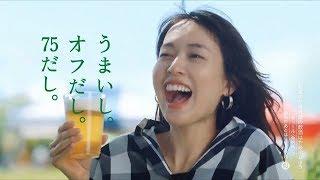 戶田惠梨香、大森南朋SUNTORY金麥75%「うまいし。オフだし。75だし。~...