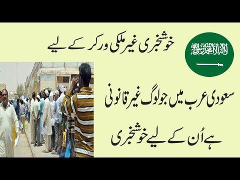 Big News illegal Expatriates in Saudi Arabia in urdu hindi 2017