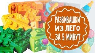 Развивающая игра из конструктора Лего за 5 минут