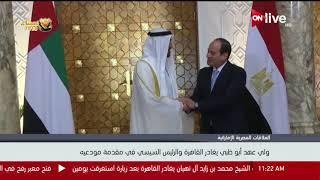 ولي عهد أبو ظبي يغادر القاهرة والرئيس السيسي في مقدمة مودعيه