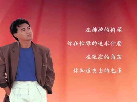 Lawmovieworld 15 : (20) 童安格.. 生命過客.. (新加坡電視劇《出人頭地》主題曲) - YouTube