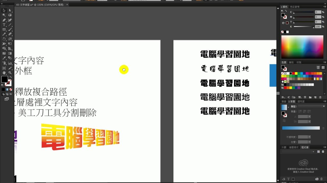 【Illustrator CC AI教學】067 插入文字與建立外框20170802 - YouTube