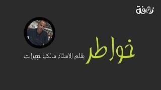 خواطر بقلم الاستاذ مالك حجيرات - زوفة