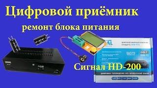 Цифровой приемник Сигнал HD-200. РемонтБП