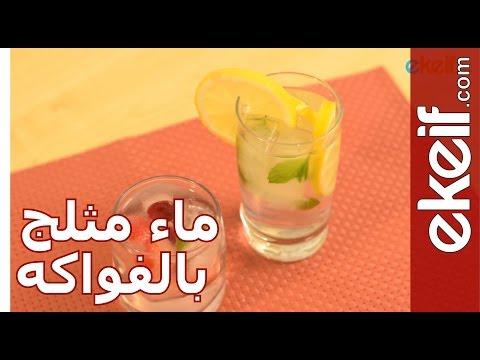 كيف نعد ماء مثلج بالفواكه؟