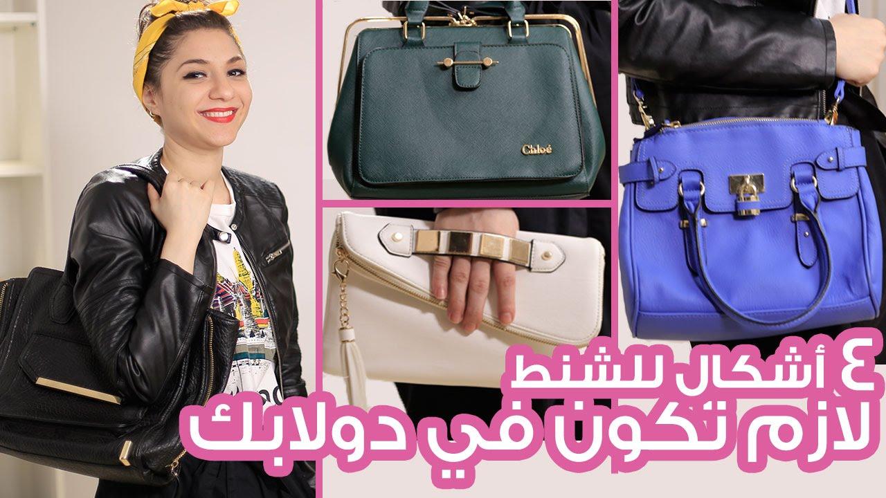 be9ffdff7 ٤ أشكال من الحقائب (الشنط) لازم تكون في دولابك | BAGS EVERY WOMAN SHOULD OWN