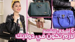 ٤ أشكال من الحقائب (الشنط) لازم تكون في دولابك |  BAGS  EVERY WOMAN SHOULD OWN