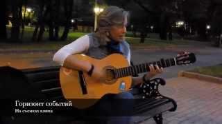 Дарья Сталь — Горизонт событий (тизер клипа)