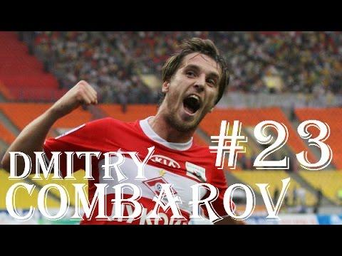 Дмитрий Комбаров #23