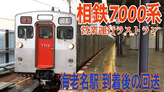 【相鉄】7000系7710F 営業運行ラストラン ! !  ~海老名駅到着後 回送で折り返し~