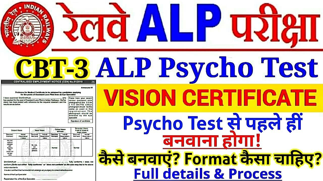 dd444634037 Railway ALP Official Vision Certificate For CBT-2 (Psycho Test ...