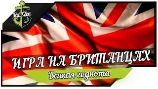 Моя игра на британских крейсерах ))(Очередной