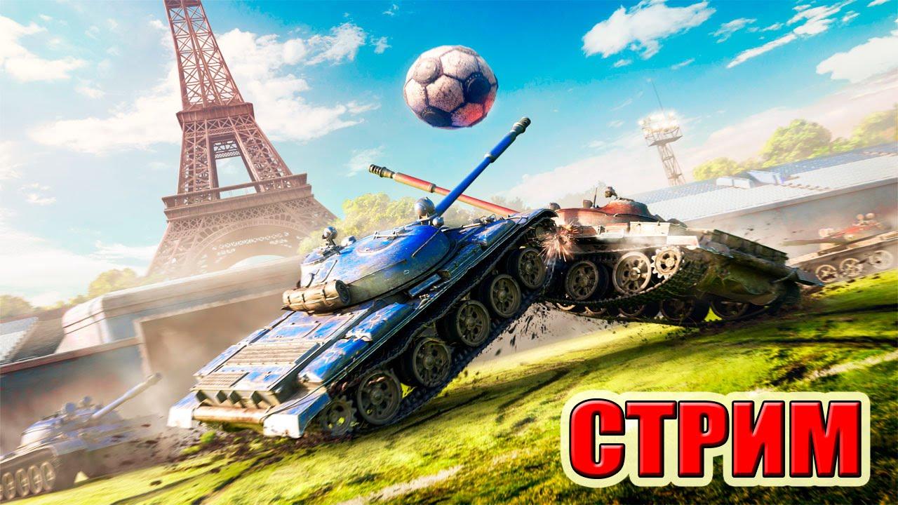 Канал футбол 1 в прямом эфире Wallpaper: World Of Tanks (ФУТБОЛ) СТРИМ РОДРИГЕСА (ИГРА С