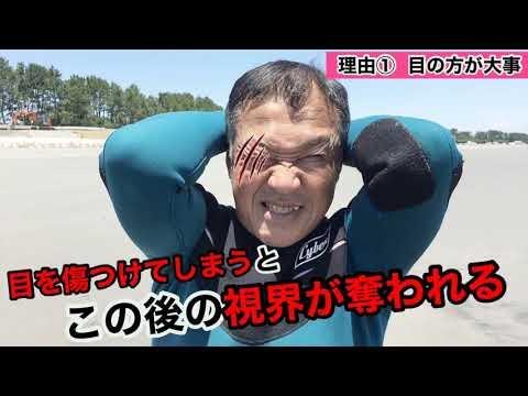 【初心者向けサーフィン】宇田大地 無料オンライン講座 Vol.8