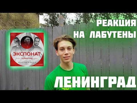 Американцы реагируют на Ленинград - Экспонат (он же Лубутен)