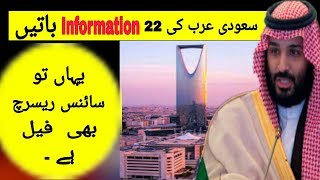 22 Things you Should know about Saudi Arabia I Amazing Information