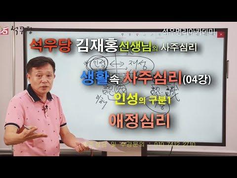생활속 사주심리 004 인성의 구분1 애정심리(�